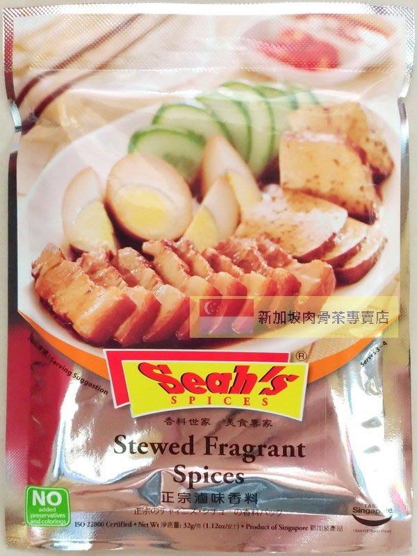 新加坡特產~新加坡美食~☆Seahs香氏正宗滷味香料☆現貨供應~立即寄出~