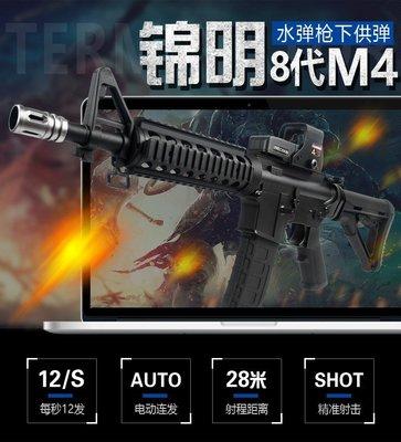 【炙哥】錦明8代 J8 好禮2選1 錦明八代 電動 水彈槍 下供彈 玩具 480電機 M4A1 生存遊戲 CS 露營