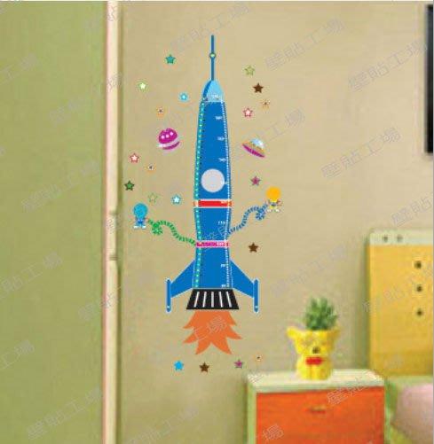 壁貼工場-可超取需裁剪 三代特大尺寸壁貼 壁貼 貼紙 牆貼室內佈置火箭身高貼  AY9028