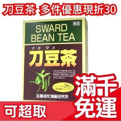 日本 黒姫和漢薬研究所 刀豆茶 3g*28袋入 飲品❤JP Plus+