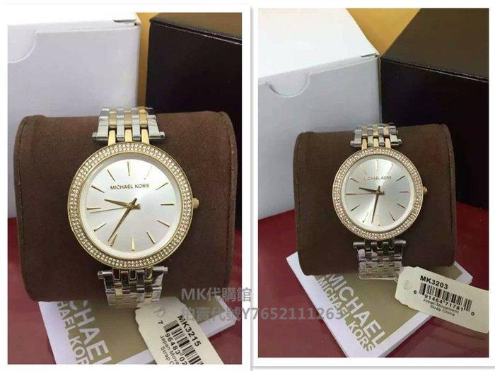 【Michael Kors代購館 】美國正品MK3203 MK3203 經典雙色精網錶帶腕錶 簡約休閑水鑽手錶 超薄女錶