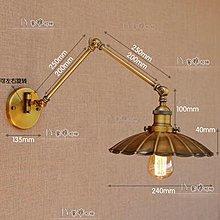 {美學}美式仿古風 長桿伸縮折疊古銅壁燈 臥室床頭餐廳loft燈MX_872   09古銅款賣場
