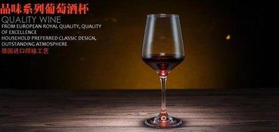 無鉛紅酒杯 玻璃紅酒杯 高腳杯 葡萄酒杯 挪威森林 全店免運