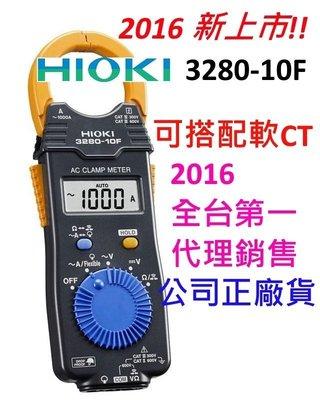 [全新] 限時特惠價 Hioki 3280-10f / 交流電流勾表 / 超薄電流勾表 3280 10