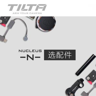 鐵頭TILTA   NUCLEUS-N 原力N無線跟焦器選配件-摩登汽機配