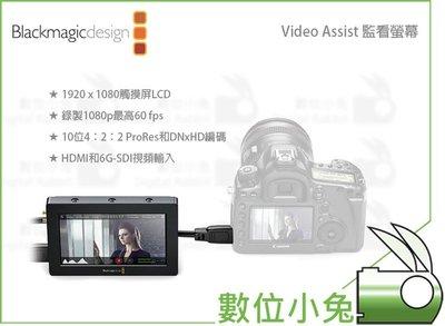 數位小兔【Blackmagic Video Assist 監看螢幕】公司貨 螢幕輔助 監視器 導播 直播 監視螢幕