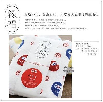 ||柴柴日貨|| 日本製 紗布毛巾  緣福系列 達摩款 洗臉毛巾 超輕薄安心品質毛巾 90cm長