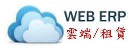 全方位 雲端 WEB ERP 軟體 帳款管理 模組 / 月租 方案