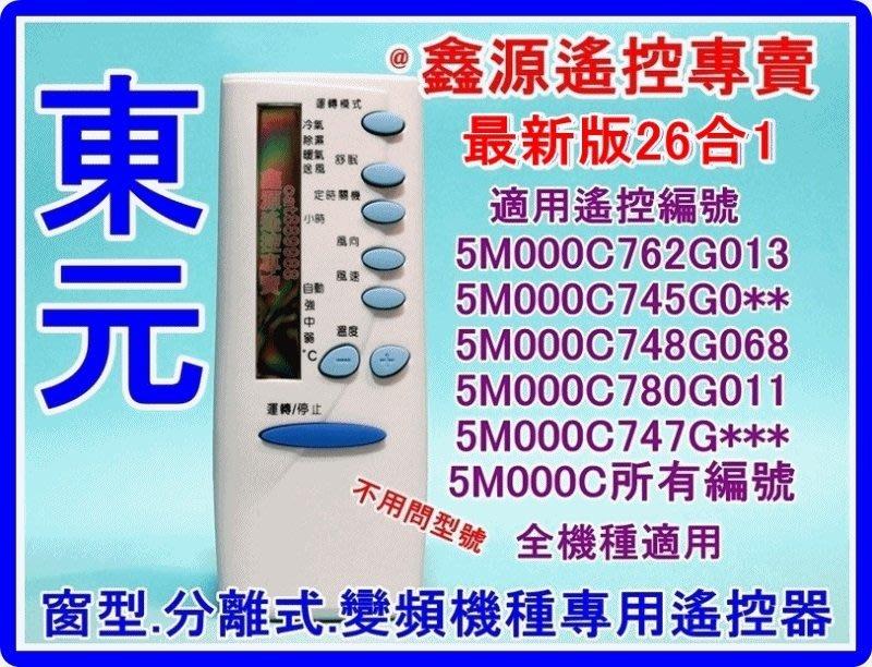 TECO 東元冷氣遙控器 適用 東元窗型 東元分離式 東元變頻 全機種皆可用 東元冷氣遙控 最新版 西屋冷氣遙控器