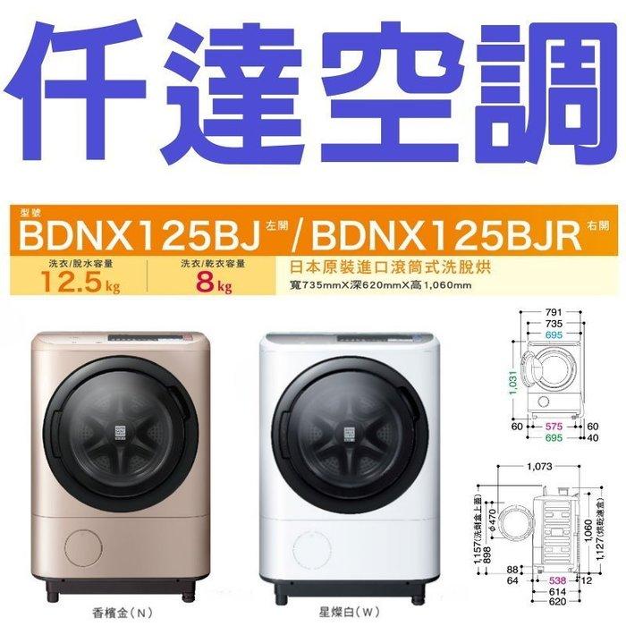 實體經銷現貨供應私訊更優惠!【BDNX125BJ】新款12.5公斤滾筒洗衣機 另售BDNX125BJR