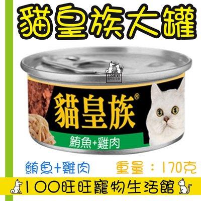 台南100旺旺 〔會員更優惠〕〔1500免運〕 貓皇族 大罐 豐富天然纖維 幫助整腸除臭 鮪魚+雞肉 170g 貓罐頭