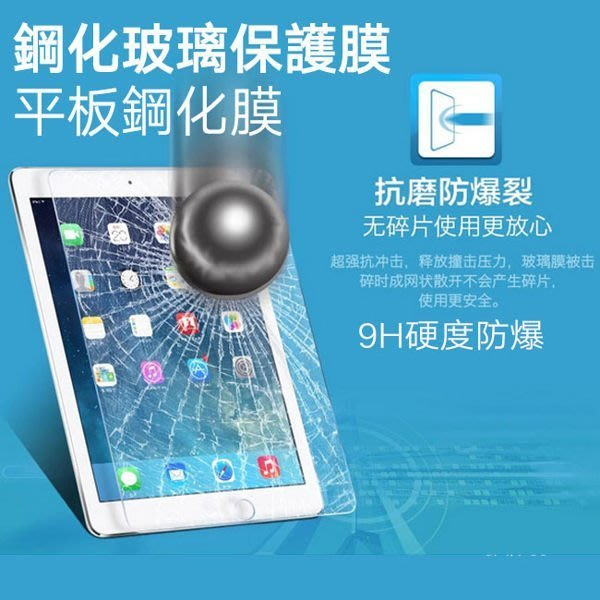 ☆偉斯科技☆ I PAD AIR3 /I PAD AIR4平板玻璃 鋼化9H硬度 2.5D玻璃抗刮~免運費~現貨供應中!