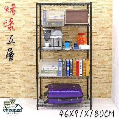 【居家cheaper】黑金剛 91X46X180CM五層置物架,時尚黑/五層架/置物架/波浪架