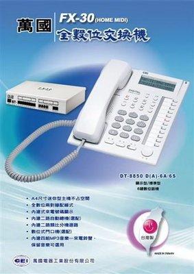 台灣製造、品質可靠。萬國 FX-30 全數位交換機、408主機+4部螢幕話機(附贈DIY安裝教學)。