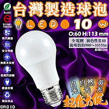 亮§LED333§《33HDR055》 LED-55W台灣製造球泡 黃/白光 E27頭 無藍光危害 環保節能