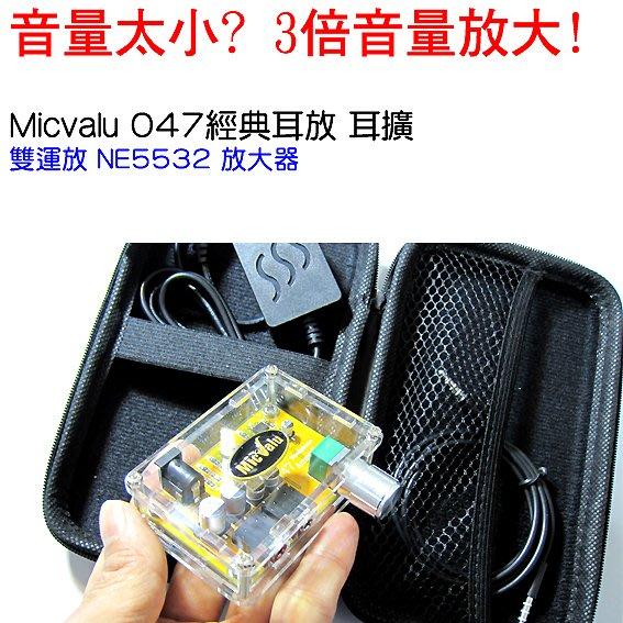 音量太小? 3倍音量放大 Micvalu 047經典耳放 耳擴 雙運放 NE5532 放大器 找回遺失的美麗聲音