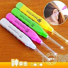 單入裝 日本熱賣款帶燈照明LED挖耳器耳勺LED耳扒發光挖耳棒LED挖耳棒附鑷子、夾子~神來也