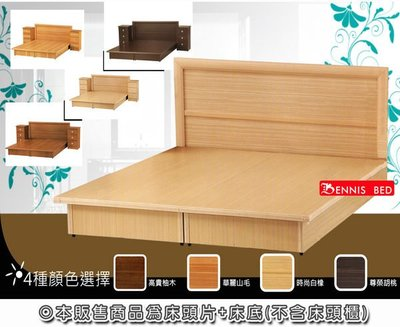 【班尼斯國際名床】‧安耐勇~超堅固6*7尺雙人加大加長六分木芯板(床底+厚邊框床頭片)