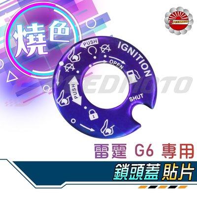 【Speedmoto】雷霆 鍍鈦 鎖頭蓋貼片 鑰匙蓋 鎖頭蓋 鑰匙孔 雷霆王 VJR MANY G6 G5 Nikita