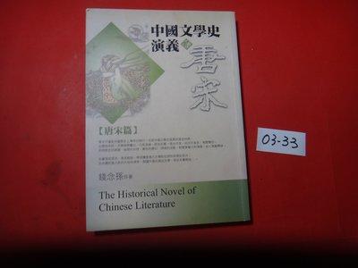 【愛悅二手書坊 03-33】中國文學史演義(貳)唐宋篇 錢念孫著 正中出版