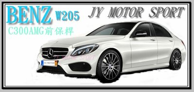 JY MOTOR - Benz W205 C200 C300 改 AMG 前保桿 側裙 後保桿  全套 空力套件