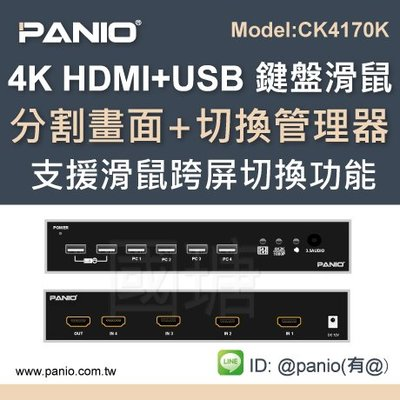 4K  4路 HDMI KVM多電腦分割+切換管理器支援移動滑鼠切換畫面功能《✤PANIO國瑭資訊》CQ4170K