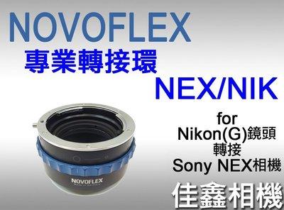 @佳鑫相機@(全新品)NOVOFLEX專業轉接環NEX/NIK適用Nikon G鏡頭(可調光圈)轉Sony FE/E機身