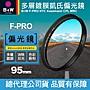【B+W偏光鏡】95mm F- PRO HTC CPL KSM MRC ...