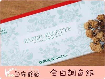 ╭* 日安鈴蘭 *╯ Sun-K 全白調色紙 PAPER PALETTE 40張/本