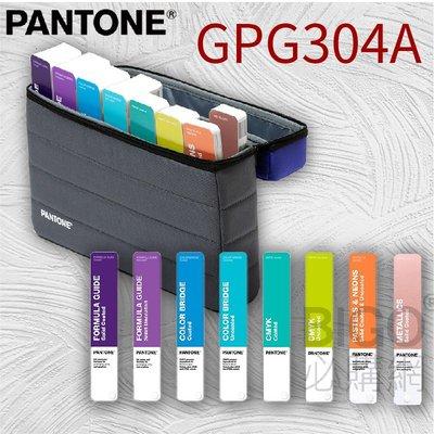 【美國原裝】PANTONE GPG304A 便攜式指南工作室 特殊專色 四色疊印色 平面設計 印刷 色票 顏色打樣