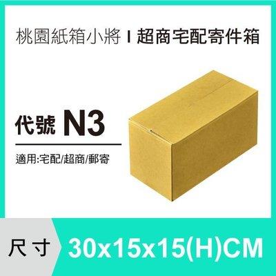 超商紙箱【30X15X15 CM】【100入】宅配紙箱 紙箱 包裝紙箱