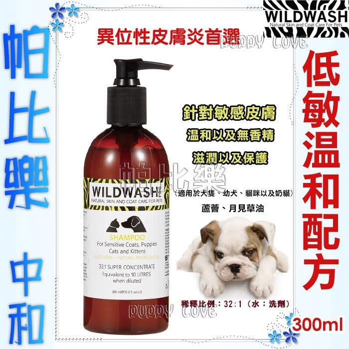帕比樂-WildWash洗毛精 (低敏配方) 300ml 適用於犬隻、幼犬、貓咪以及奶貓 ,簡單、溫和以及無香精