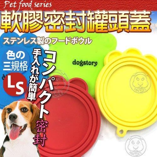 【??培菓寵物48H出貨??】寵物硅膠軟膠密封罐頭蓋400g|170g|85g罐頭適用 隨機出貨1入特價29元蝦