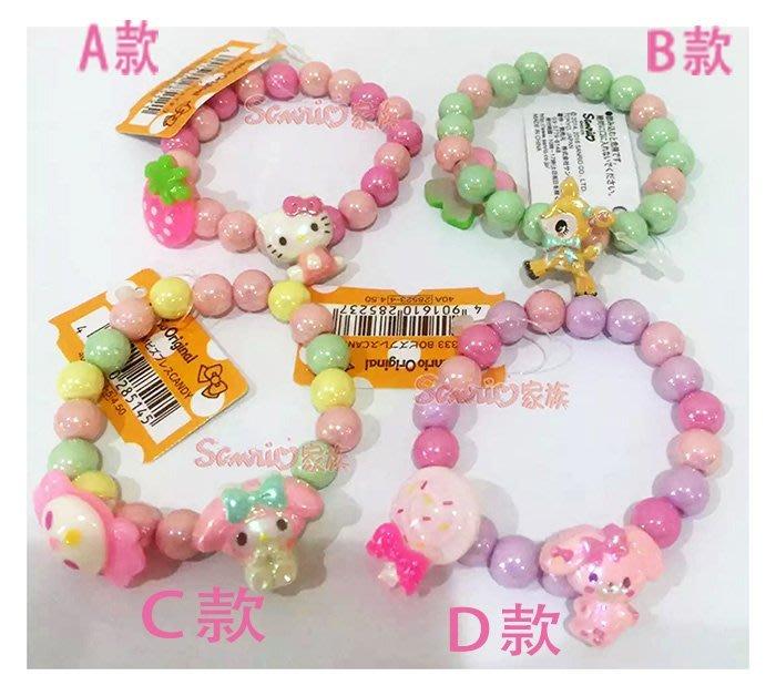 《東京家族》Hello Kitty Melody 美樂蒂 甜點兔 小鹿斑比 立體造型  糖果手鍊(珠)/手環 4選1