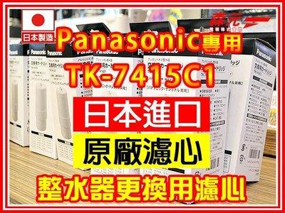 3【森元電機】原廠日本製Panasonic濾心TK7415C1(1支)TK-7418-ZTA可用