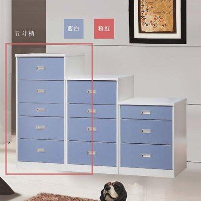 【在地人傢俱】19 簡單購-藍白/粉紅雙色2尺宮格五斗櫃 LC585-6