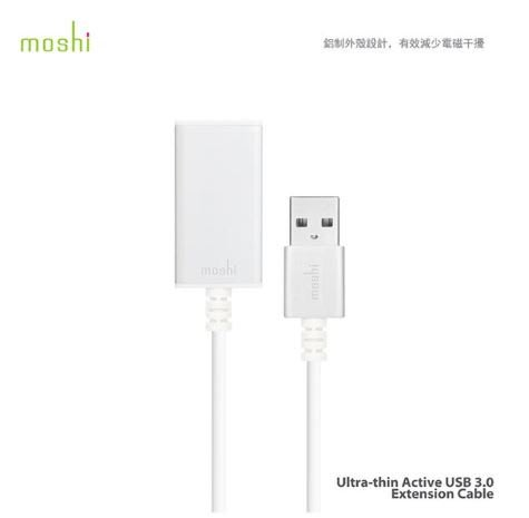 【貝殼】Moshi Ultra-thin Active USB 3.0 主動式極細延長線