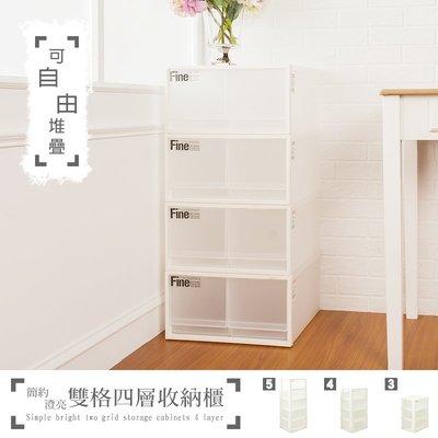 收納箱【四層】雙格簡約澄亮收納櫃【架式...