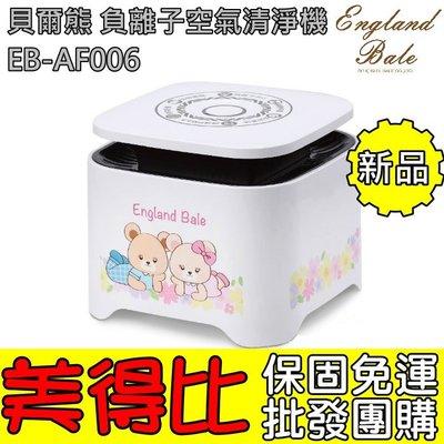 【新品】貝爾熊 USB負離子兩用空氣清淨機 / EB-AF006 / HEAP濾網【美得比家電福利社】