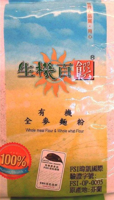 【喜樂之地】生機百饌 有機全麥麵粉 900克