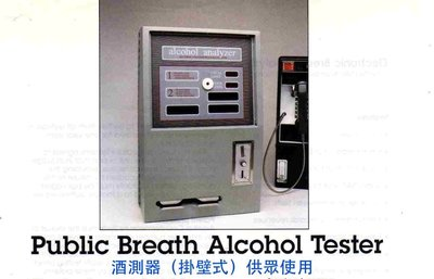 酒精測定 /測試 公共型。只需用吸管吹氣即可得知酒測值,這批4台酒測器因酒店營建計劃變更故尚未使用9成新的儀器,投標者可自行裝機 改裝投幣機,不保固一次賣斷。