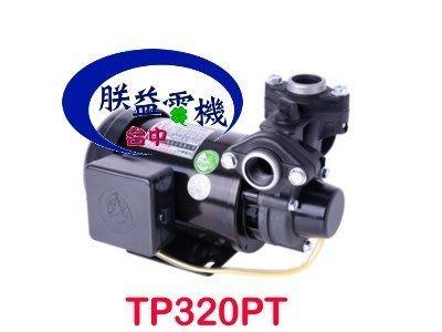 『朕益批發』附溫控保護馬達 大井 TP320PTB 塑鋼抽水機 不生銹抽水馬達 非 九如牌 SP500AH