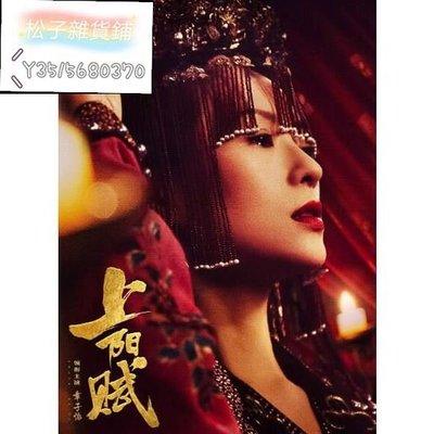 大陸劇 上陽賦/帝王業/帝凰業/江山故人 DVD 高清盒裝 8碟 松子雜貨鋪