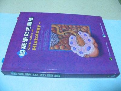117 組織學彩色圖譜 Color Atlas of Histology 第3版 近全新