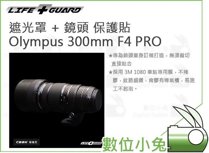 數位小兔【LIFE+GUARD Olympus 300mm F4 PRO 遮光罩 + 鏡頭 保護貼】包膜 貼膜 公司貨