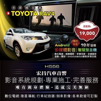 【宏昌汽車音響】TOYOTA RAV4 升級10吋觸控螢幕 衛星 數位 藍芽 音樂 USB/SD/DVD互聯 H556