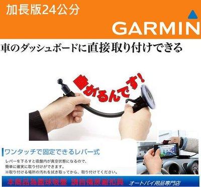 garmin GDR35 GDR35D GDR45D garmin40 garmin42 garmin50 garmin57 garmin52支架車架吸盤