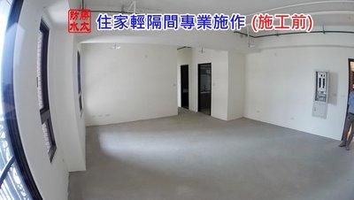 大台中 輕隔間 水泥保麗龍灌漿 創新隔間工法 防火隔間 安全隔間牆 整體隔間牆