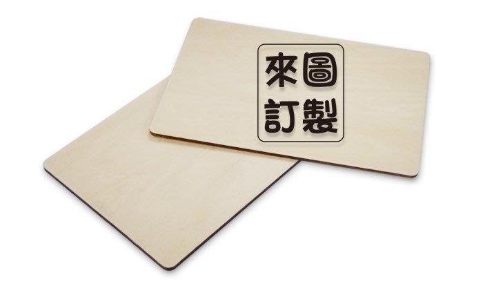 巧繪網 客製化木質明信片