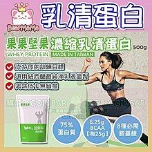 果果堅果 乳清蛋白(500g/包) 高蛋白 乳清 NZMP 台紐 高蛋白粉 Whey Protein BCAA 健身